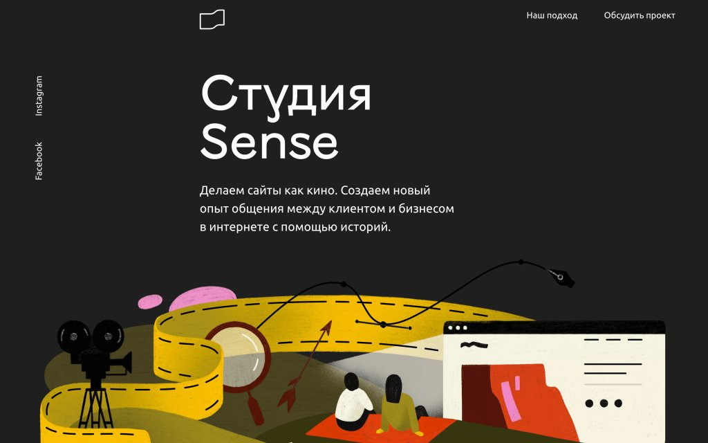 Screenshot of the website Sense Studio